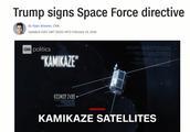 特朗普签署太空军怎么回事 什么是太空军 特朗普签署太空军目的