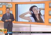 约11亿年轻人面临听力损失风险,戴耳机听音乐每次别超过60分钟!