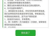 假冒交警年审短信钓鱼 广州四名车主被骗走数千元