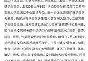 江西赣州师专被曝28人一间寝室,校方:将确保不超过10人