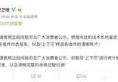 """收到深圳监管部门百万罚单,""""天使之橙""""强硬回应"""