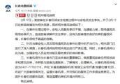 长春机场旅客与安检员发生争执 机场回应:严肃处理