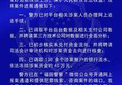 """涉嫌非法吸收公众存款,福田警方通报""""众车在线""""""""微金在线""""案件情况"""