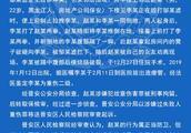 福州警方深夜通报小伙见义勇为被拘案情:检方已决定不起诉