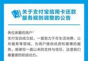 深圳人注意!每月用支付宝还卡债超2000将要收费,三招可规避
