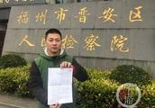 见义勇为被刑拘的赵宇:领到不起诉决定书松了口气