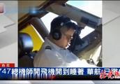 罢工事件刚落幕,台华航又一机师开飞机打瞌睡 遭处分后被疑报复