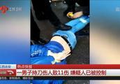 江西一男子在街头疯狂持刀伤人致11伤 ,家属:有精神病史