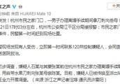 突发!杭州市民之家门口,一男子办理离婚手续期间拿刀刺向岳母!
