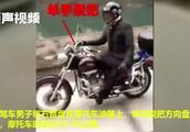 男子湖南慈利跷二郎腿双手脱把骑摩托车!拐弯撞成骨折瞬间被拍下