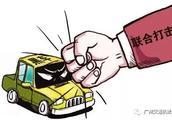 假出租、黑大巴、非法营运蓝牌车,它们都在广州落网了