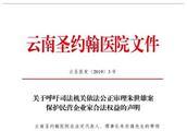 云南一医院公文陈情 法人代表涉成都市委书记李昆学案引争议