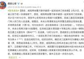 陕西一男子持刀伤人后两次抢劫车辆,两地警方联手破案