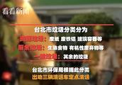 台北市民追着垃圾车跑成风景怎么回事?台北市民为什么追着垃圾车跑