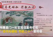 """""""司马光砸缸罚款二十""""引争议 区司法局撤下宣传画"""