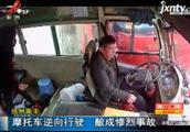 抚州南丰:摩托车逆向行驶 酿成惨烈事故