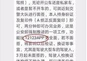 大庆交警辟谣 3月1日前不到交警队面签无法办理检证换证?假的!