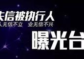 「失信被执行人名单」莆田市仙游县人民法院曝光的失信被执行人员名单