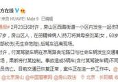 北京房山一男子持刀砍伤母亲 驾车逃离发生交通事故被抓