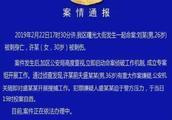 黑龙江一男子自首:涉嫌刺死一男子 刺伤前妻