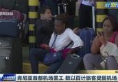 肯尼亚首都机场瘫痪了!工人集体罢工,数十趟航班无法进港离港