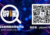 """网传""""4月起西安大唐芙蓉园每周日为免费开放日 """"官方回应了"""