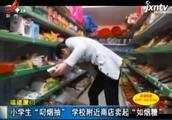 """福建厦门:小学生""""叼烟抽"""" 学校附近商店卖起""""如烟糖"""""""