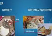 成都七中实验学校事件:发现有人疑似制作虚假食材图片