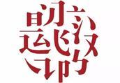 天财传   总有一个汉字,能代表你的天财