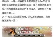 鹿晗曾报名JYP被曝光 体重误填120KG遭调侃