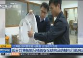 """选择需谨慎!上海抽检网售智能马桶盖,近四成存在""""漏电""""等风险"""