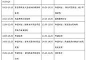 2019东盟风电博览会暨越南清洁能源投融资论坛即将开启