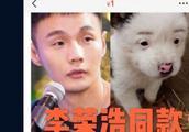 明星撞脸动物:李荣浩同款只要1元人民币,周杰伦被黑成这样