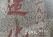 泰安探针 8岁孩子泰山涂鸦 家人写公开信向景区致歉