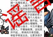 """网警辟谣:网传""""石羊二中一女生被男同学绊倒后死亡""""系谣言"""