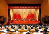 广州黄埔区政协一届五次会议开幕