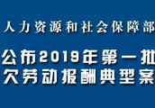 曝光丨人社部公布2019年第一批拖欠劳动报酬典型案件