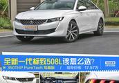 推荐中配 全新一代标致508L购车手册