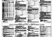 北京东方中科集成科技股份有限公司关于公司2019年日常关联交易的公告