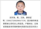 通缉照片年龄太小怎么回事?警方为什么拿犯罪嫌疑人小时候照片通缉