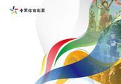 """围绕""""责任彩票""""建设,中国体彩都做了哪些事情?"""