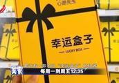 """揭秘网红""""幸运盒子""""骗局:三无产品 成本仅10多块钱"""