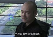 国际刑警和中国刑警合作,共同努力,一举捣毁跨国伪钞组织