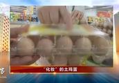 """315晚会曝光""""土""""鸡蛋内幕,看您中招没?霸道教您如何产出吃上营养生态蛋"""