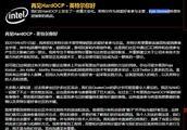 HardOCP网站主编跳槽到英特尔:主站停止更新,论坛被出售