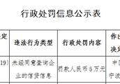 恒丰银行宁波分行违法遭罚 未经同意查询企业信贷信息