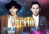 今年跨年主持人拼了!何炅李易峰12月31日在芒果TV 同台拼颜值