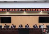 秦皇岛2019年民生实事项目发布 涉及交通环境教育等领域