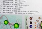 """病痛不治而愈?记者暗访菱量纳米公司,揭开""""量子研究基地""""骗局"""