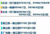 4月10日起广铁将实施新的列车运行图 涉及湖南多城市